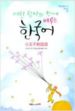 어린 왕자와 함께 배우는 한국어 : 小王子韓?? / 어린 왕자, 나, 그리고 양