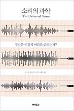 소리의 과학