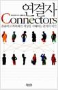 연결자 - 촘촘하고 똑똑해진 세상을 지배하는 관계의 비밀