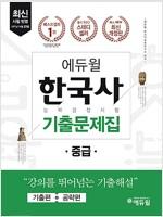 2018 에듀윌 한국사 능력 검정시험 기출문제집 중급 3급 4급