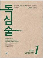 2018 최진우 독심술 1