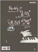 피아노 잘 치는 네 가지 방법