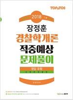 2018 장정훈 경찰학개론 적중예상 문제풀이 : 경찰채용 1차대비