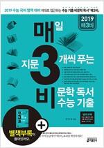 매3비 - 매일 지문 3개씩 푸는 비문학(독서) 수능 기출 (2018년)