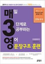 매3영 문장구조 훈련 : 매일 3단계로 공부하는 영어 문장구조 훈련 (2018년)