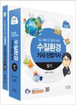 2018 수질환경기사 산업기사 필기 - 전2권