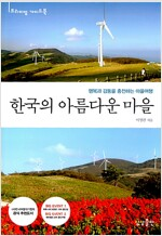 한국의 아름다운 마을