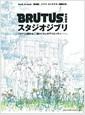 BRUTUS特別編集 スタジオジブリ (マガジンハウスムック) (ムック)