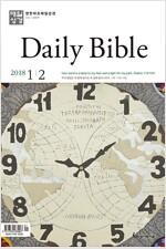 영한대조 매일성경 2018.1.2