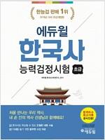 에듀윌 한국사 능력 검정시험 초급(5.6급)