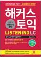 해커스 토익 LC 리스닝 (Hackers TOEIC Listening) (2018)