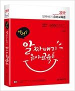 2019 백청일 알짜배기 유아교육론