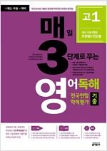 매3영 고1 - 매일 3단계로 푸는 영어독해 전국연합 학력평가 기출 고1 (2018년)