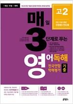 매3영 고2 - 매일 3단계로 푸는 영어독해 전국연합 학력평가 기출 고2 (2018년)