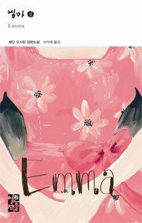 엠마-상(열린책들 세계문학 179)