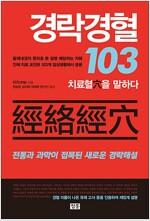 경락경혈 103