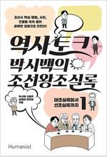 역사 토크 박시백의 조선왕조실록 1