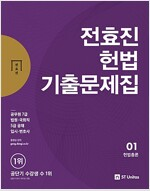 2018 전효진 헌법 기출문제집 - 전3권