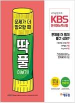 KBS 한국어능력시험 딱! 풀어보기!
