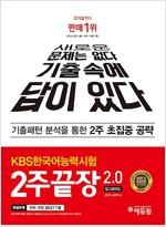 KBS 한국어능력시험 2주끝장 2.0