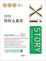 Xistory 자이스토리 수능 한국사 258제 (2018년)