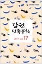 [중고] 강원민족문학 2017
