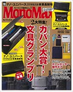 Mono Max (モノ·マックス) 2018年 02月號 [雜誌] (月刊, 雜誌)