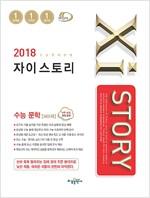 Xistory 자이스토리 고3 수능 문학 565제 (2018년)