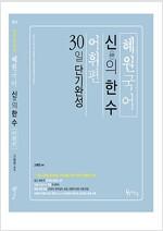 2018 혜원국어 신(神)의 한 수 어휘편