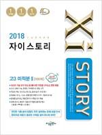 Xistory 자이스토리 고3 미적분 2 990제 (2018년)