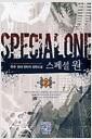 [중고] 스페셜 원 2