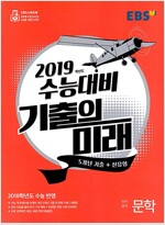 EBS 기출의 미래 국어영역 문학 (2018년)