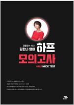 2018 김한나 영어 하프 모의고사