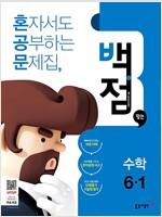 동아 백점맞는 시리즈 전과목 세트 6-1 - 전4권 (2018년)
