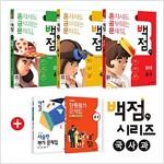 동아 백점맞는 시리즈 전과목 세트 4-1 - 전4권 (2018년)