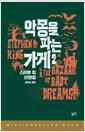 [eBook] 악몽을 파는 가게 2권 - 밀리언셀러 클럽 150