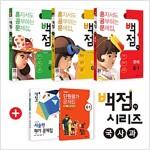 동아 백점맞는 시리즈 국사과 세트 6-1 - 전3권 (2018년)