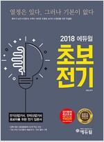 2018 에듀윌 전기기사.산업기사 초보전기