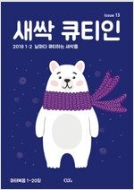 새싹 큐티인 2018.1.2