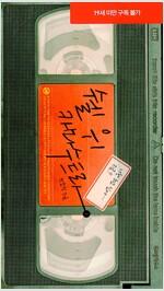 쉘 위 카마수트라 1 (저자의 그림이 추가된 기프트 케이스 + 에로틱 부적)