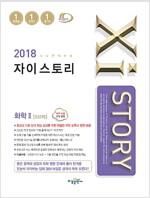 Xistory 자이스토리 화학 2 532제 (2018년)