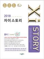 Xistory 자이스토리 물리 1 530제 (2018년)