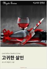 고귀한 살인 : Mystr 컬렉션 제21권