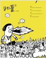 베틀III no.004 : 한국여성의전화 소식지