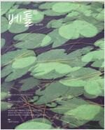 베틀III no.003 : 한국여성의전화 소식지