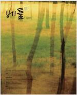 베틀III no.002 : 한국여성의전화 소식지