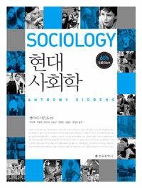 현대사회학(제6판)