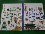 [중고] 교원)만화 용어 한국사 /새책수준/ㅅ1
