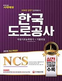 2018 NCS 한국도로공사 필기시험 + 기출면접