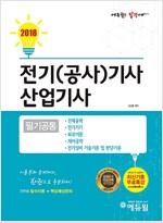 2018 에듀윌 전기(공사)기사.산업기사 필기공통 - 전5권